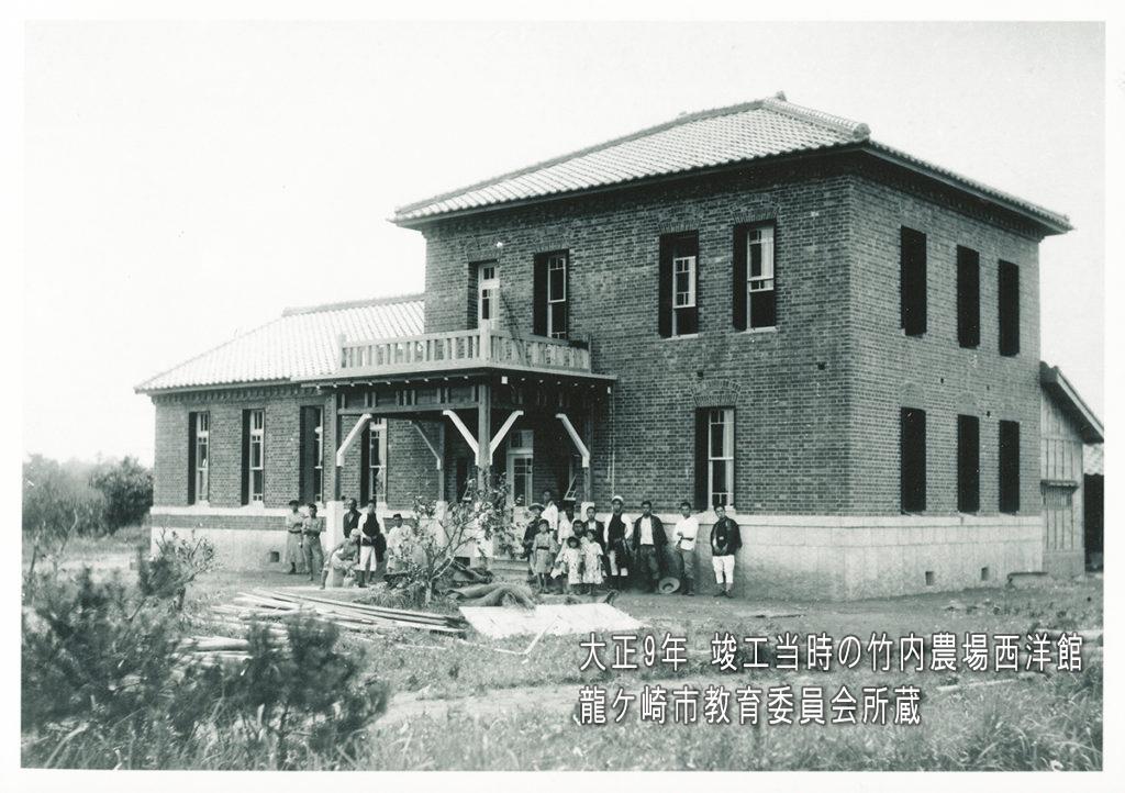 竣工当時の竹内明太郎別荘(龍ケ崎の赤レンガ西洋館)