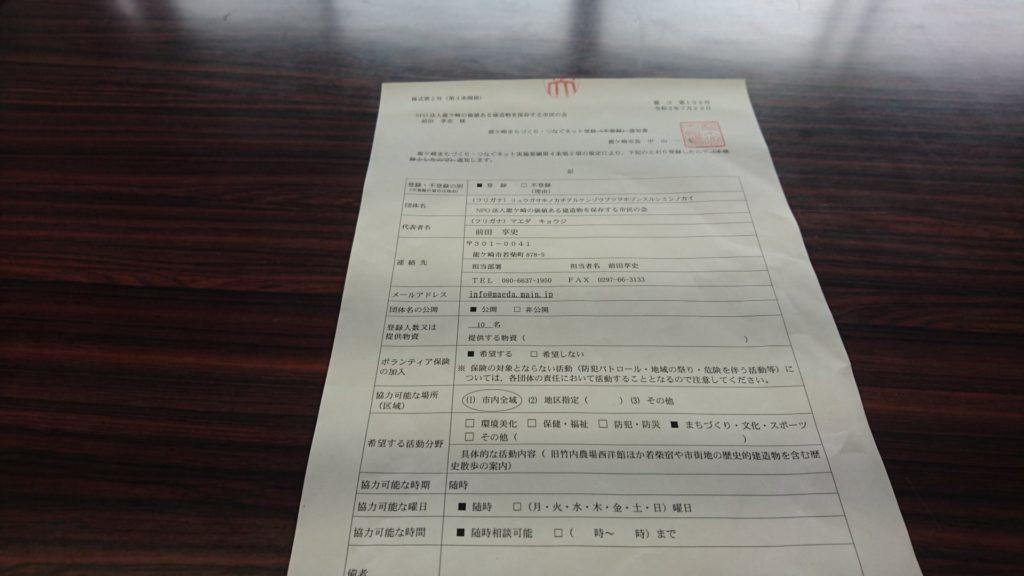 NPO龍ケ崎建物保存会の龍ケ崎まちづくり・つなぐネット認定書